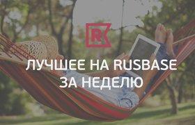 Воскресное чтиво: лучшее на Rusbase за неделю (1 — 7 декабря)