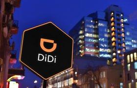 Китайский сервис такси DiDi будет запущен в 15 городах России