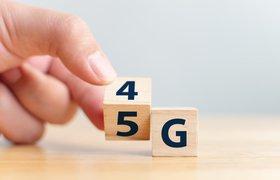 Минцифры заявило о сокращении финансирования  5G