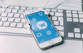 В видеоконференциях «ВКонтакте» смогут одновременно участвовать более 2 тысяч человек
