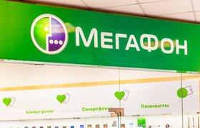 «Мегафон» учредил компанию «Цифровые девайсы»