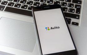 Avito и ЦИАН подключат идентификацию через Госуслуги
