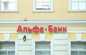 «Альфа-Банк» запускает инвестфонд для блогеров