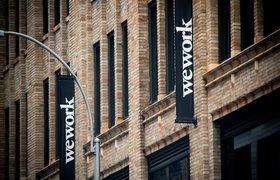 WeWork заморозит новые проекты в Москве