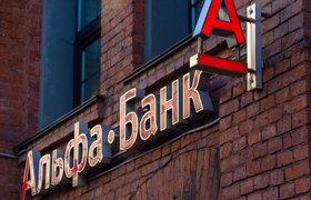«Альфа-банк» подал заявки на регистрацию новых товарных знаков