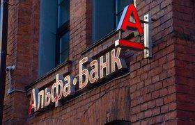 «Альфа-Банк» запустил бесплатную онлайн-регистрацию юридических лиц