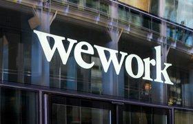СМИ: WeWork продает офисы в Москве