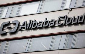 В России заработает китайская облачная платформа от Alibaba Group