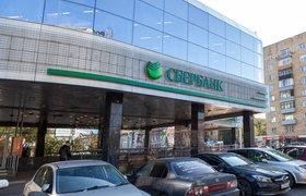 Сбербанк запустит сервис для защиты от антиотмывочных блокировок счетов
