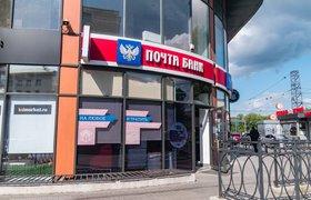 «Почта банк» будет работать с малым бизнесом в сфере e-commerce