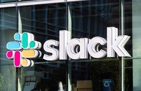 Salesforce закрыл сделку по покупке Slack за $27,7 млрд