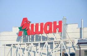 «Ашан» пообещал обновить гипермаркеты и стать «полностью другой компанией»
