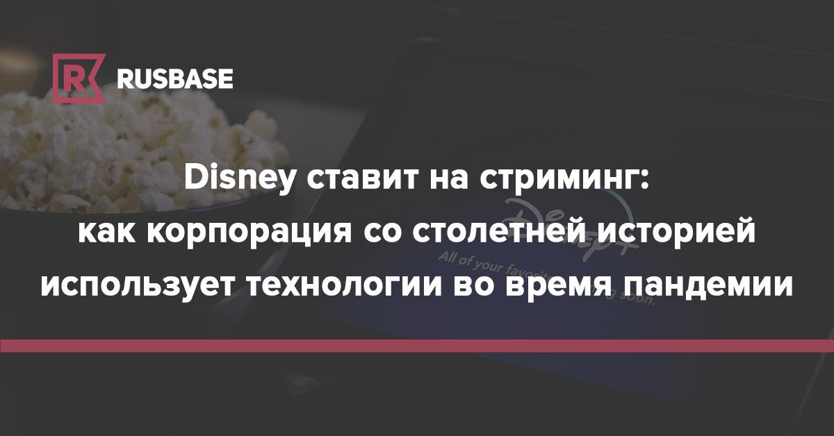 Disney ставит на стриминг: как корпорация со столетней историей использует технологии во время пандемии