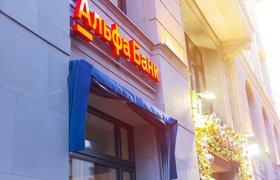 «Альфа-банк» стал владельцем сервиса безналичной оплаты чаевых «Нетмонет»