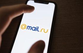 «Почта Mail.ru» предупредит пользователей о фишинговых письмах