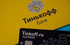 «Тинькофф» запустил бесплатный сервис выплат самозанятым