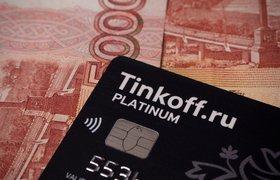 Капитализация группы «Тинькофф» превысила $20 млрд