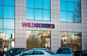 Wildberries снизил комиссию для поставщиков