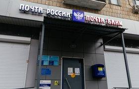 «Почта России» занялась доставкой лекарств