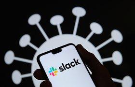 Как Slack из удобного рабочего приложения превращается в инструмент манипуляции