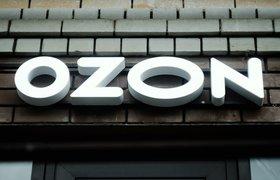 Ozon по итогам IPO привлек $1,2 млрд