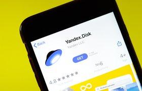 Пользователи «Яндекс.Диска» пожаловались на установленное без их ведома приложение «Телемост»