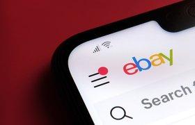 Цифровое искусство в массы: eBay разрешит продажу NFT