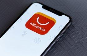 Mail.ru Group допускает IPO «AliExpress Россия» в 2022 году