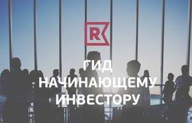 RUSBASE запускает спецпроект «Гид начинающему инвестору»