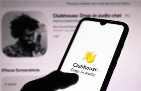 «Танцы с бубном»: пользователи из России раскритиковали приложение Clubhouse на Android