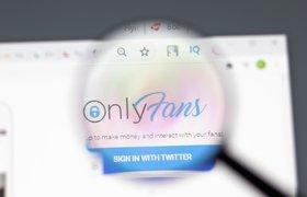 OnlyFans запретит публиковать откровенный контент из-за давления партнеров