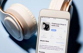 Инвестиции в себя: Clubhouse заплатит создателям аудиошоу за контент