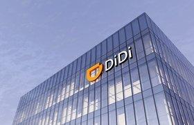 Китайский агрегатор такси DiDi привлек больше $4 млрд на IPO