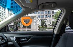 Власти Китая готовятся взять контроль над крупнейшим в мире сервисом такси DiDi
