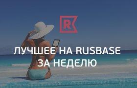 Воскресное чтиво: лучшее на Rusbase за неделю (8 — 14 декабря)
