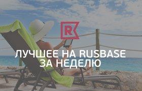Воскресное чтиво: лучшее на Rusbase за неделю (15 — 21 декабря)