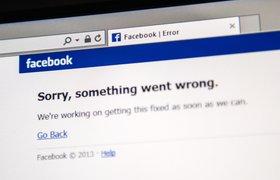 Сбой в работе Facebook: отвечаем на главные вопросы