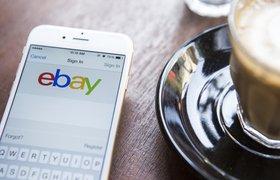Московские производители меда, ювелирных изделий и обуви получат бесплатные аккаунты на eBay
