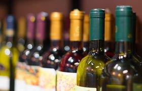 Власти предложили повысить пошлины на вино, пиво и парфюмерию из Евросоюза