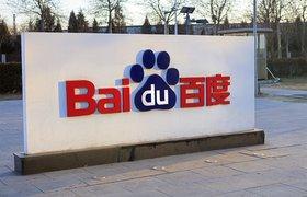 Китайский IT-гигант Baidu хочет привлечь $2 млрд для биотех-стартапа