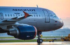 «Аэрофлот» разрешил дважды менять даты и направление билетов без штрафов