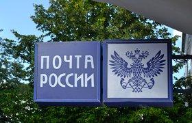 СМИ: на ИТ-директора «Почты России» завели уголовное дело
