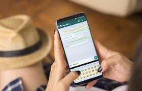 Медиа в WhatsApp теперь исчезают после одного просмотра