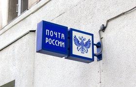 «Почта России» нашла замену арестованному заместителю гендиректора по IT