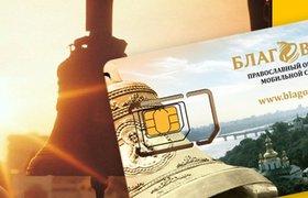 «Православные приходы» назвали себя виртуальным оператором «Вымпелкома»