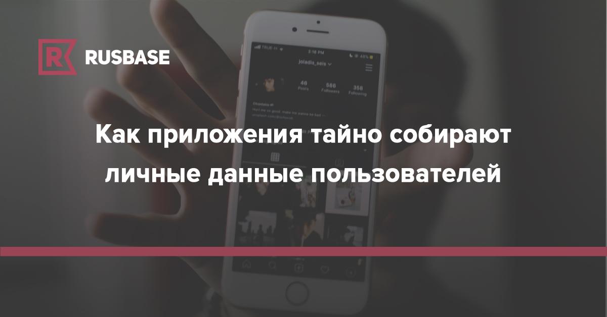 Как приложения тайно собирают личные данные пользователей | Rusbase