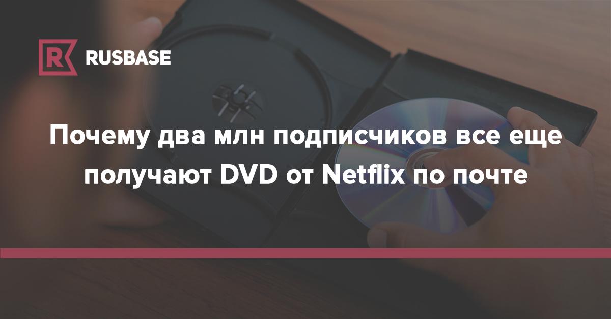 Почему два млн подписчиков все еще получают DVD от Netflix по почте