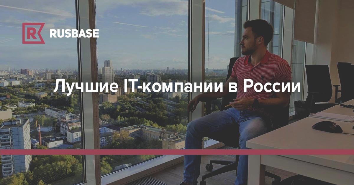 Названы лучшие IT-компании в России | Rusbase