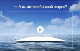"""Яндекс представил новую поисковую платформу """"Острова"""""""