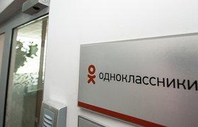 «Одноклассники» второй раз за месяц сменили владельца